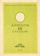 Russia 1961 Diploma Football Grodno - Diploma & School Reports