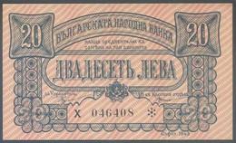 Ref. 6833-7339 - BIN BULGARIA . 1943. BULGARIA 20 LEVA 1943 - Bulgaria