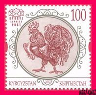 KYRGYZSTAN 2017 Chinese Lunar Calendar China New Year Of Rooster Cock Bird 1v Mi KEP54 MNH - Kyrgyzstan