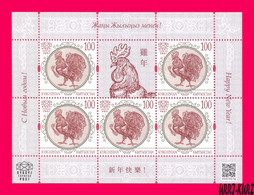 KYRGYZSTAN 2017 Chinese Lunar Calendar China New Year Of Rooster Cock Bird M-s Mi KEP Klb.54 MNH - Kyrgyzstan