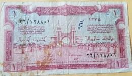 Saudi Arabia 1 Riyal 1956 P-2 Fine Condition - Saudi Arabia