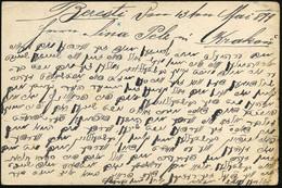 RUMÄNIEN 1899 (25.5.) Inl.-P. 5 B. Karl I., Blau + 5 B. Zusatzfrankatur, Rs. Text In  H E B R ä I S C H Aus Beresti (Bef - Other