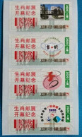 China Shanghai Machine Labels:2020 Gengzi Zodiac National Stamp Invitation Exhibition.Mask Design To Fight COVID-19 - Cartas