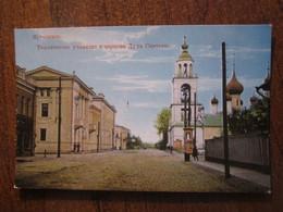 RUSSIA, YAROSLAVL, TECHNICAL SCHOOL AND CHURCH,  OLD PC - Rusia
