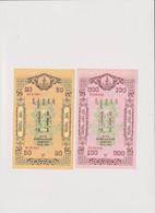 Mongolia, Lot Of 2 UNC 50 Togrog And 100 Togrog State Loan Bond 1991 - Mongolia