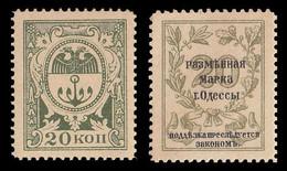 RUSSIA / UKRAINE - ODESSA : TIMBRE De NÉCESSITÉ - BILLET De BANQUE / NOTGELD / STAMP - BANKNOTE ~ 1910 - '915 (ac445) - Ukraine