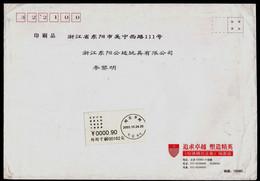 "China Xianghe 2003 Experimental Domestic 1st Generation ""Bulk Weighing"" Postage Machine Meter Label/ATM,Rare Service - Brieven En Documenten"