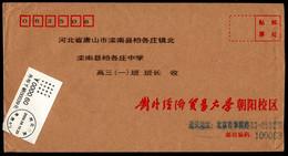 "China Sanhe 2004 Experimental Domestic 1st Generation ""Bulk Weighing"" Postage Machine Meter Label/ATM,Rare Post Service - Brieven En Documenten"