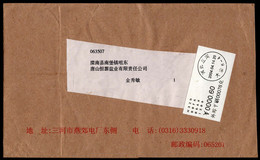 "China Sanhe 2004 Experimental Domestic 1st Generation ""Bulk Weighing"" Postage Machine Meter Label/ATM,Rare Service - Brieven En Documenten"