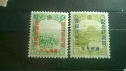 Manchukuo China   MNH 1942 Return Of Singapore To East Asia - Issue Of 1937 Overprinted - 1932-45 Manchuria (Manchukuo)