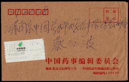 "China Beijing ChangAnLu 2004 Domestic 3rd Generation ""Bulk Weighing"" Postage Machine Meter Label/ATM - Brieven En Documenten"