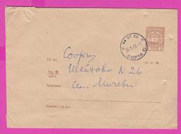 263514 / Bulgaria 1962 - 2 St. Standard Postal Stationery , Bulgarie Bulgarien - Sobres