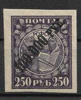Russia Soviet Republic 1922 100000R On 250R. Normal Paper. Mi 190x/ Sc 210. MLH - Unused Stamps