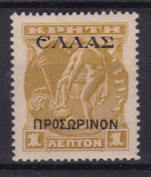 Crete Admin Grecque YT*+° 64-67 - Corfu