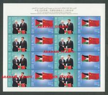 STATE OF PALESTINE 2019 2018 40 YEAR DIPLOMATIC RELATION CHINA CHINESE AQSA SPECIAL FULL SHEET - Palästina