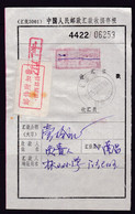 CHINA CHINE ADDED CHARGE LABEL OF JIANGXI DUCHANG 332600  Registered Letter RECEIPT 邮件附加费 Mail Surcharge - Non Classificati