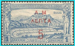 GREECE-GRECE- HELLAS Olympic Games 1901: AM 5L / 1drx MLH* - Nuevos