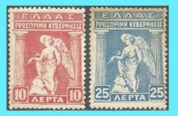 "GREECE- GRECE - HELLAS 1917: 10λ+25λ ""Provisional Government Of Venizelos""  From Set ΜLΗ* - Sin Clasificación"