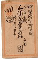Entero Postal De Japon.2 - Postales