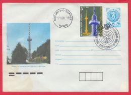 224666 / 1988 - 5 St. ( 8 St. Lion )  Radio TV Television Center - Vitosha , Stationery Entier Bulgaria Bulgarie - Sobres