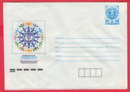 224655 / Mint 1988 - 5 St. ( 8 St. Lion )  MOVIE CINEMA FILM CHILDRENS  , Stationery Entier Bulgaria Bulgarie - Sobres