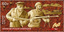 Russia 2020 1 V MNH Manchurian Strategic Offensive Operation WWII - WW2