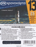 "GREECE - The Rocket  ""Cronus 5"", OTE Prepaid Card 13 Euro(writing 2), Tirage 18400, 04/07, Printing Sample - Spazio"
