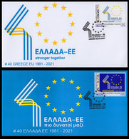 Greece 2021 Self-adhesive Booklet Greece - EU 40 Years Together Unofficial FDC - FDC