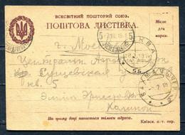 11115 Ukraine Russia CIVIL WAR Bakhmach Cancel 1919 TRIDENT Card To Moscow Pmk - Ukraine