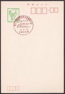 Japan Commemorative Postmark, 1972 27th National Athletic Meet Rowing (jci3605) - Autres