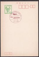 Japan Commemorative Postmark, 1973 48th Inter High School Championships Rowing (jci3610) - Other