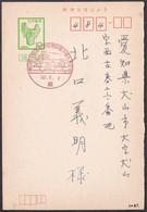 Japan Commemorative Postmark, 1975 23rd High School Rowing Champonship (jci3627) - Other