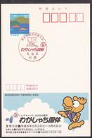 Japan Commemorative Postmark, 1994 National Sports Festival Rowing (jci3778) - Autres