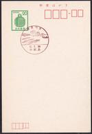 Japan Commemorative Postmark, 1980 Rowing Komatsujima (jci3905) - Autres