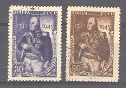 Ru0  -  Russie  :  Yv  996-97  (o) - Used Stamps