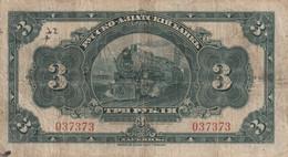 Russie 3 Rouble 1917 Banque Russo-Asiatique - Russia