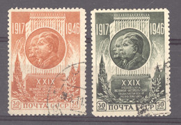 Ru0  -  Russie  :  Yv  1075-76   (o) - Used Stamps