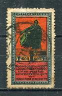 VIGNETTES DE BIENFAISANCE RUSSES - REGIME SOVIETIQUE 1922/26 - EMISSION DE MOSCOU - Erinnofilia