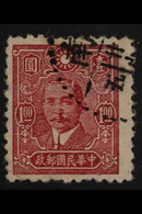 WAR AGAINST JAPAN 1942-46 $1 Lake Sun Yat-sen, 5th Issue, Perf 11 On White Paper, SG 635B, Fine Used. For More Images, P - Zonder Classificatie