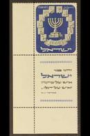 "1952 1000pr ""Menora"" Complete Tabbed Corner, SG 64a, Very Fine Mint. For More Images, Please Visit Http://www.sandafayre - Non Classés"