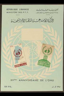 """1961 15th Anniv Of UN Min Sheet, Variety """"Missing 50p Stamp Design"""", SG MS685c, Never Hinged Mint. For More Images, Ple - Lebanon"""