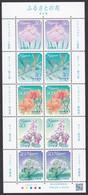 (ja0582) Japan 2010 Hometown Flowers No.8 50y MNH - Ungebraucht