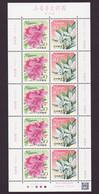 (ja0281) Japan 2011 Hometown Flowers No.10 50y MNH - Ungebraucht