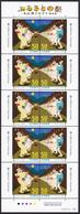 (ja0589) Japan 2009 Hometown Festivals No.2 Gujou Gifu 50y MNH - Ungebraucht