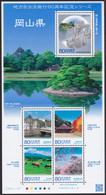 Japan Local Government Series 2013 Okayama MNH (ja511) - Ungebraucht