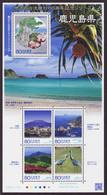 Japan Local Government Series 2013 Kagoshima MNH (ja227) - Ungebraucht
