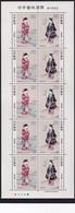 Japan 1980 Philately Week Painting MNH - Ungebraucht