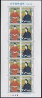 Japan 1986 Philately Week Painting Kikuchi Keigetsu MNH - Ungebraucht