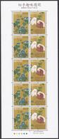 Japan 2006 Philately Week Painting Maruyama Okyo MNH - Ungebraucht