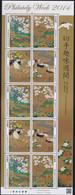 Japan 2014 Philately Week Painting MNH - Ungebraucht
